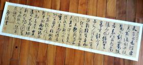 【保真】中书协会员、国展精英杜一清精品横幅:鲁彭《刻茶经序》