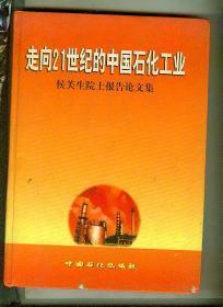 走向21世纪的中国石化工业:侯芙生院士报告论文集