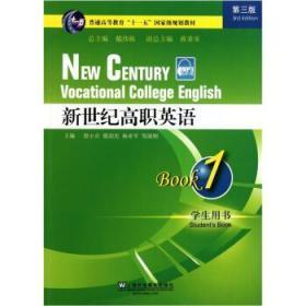 正版:新世纪高职英语1(学生用书)(第3版) 徐小贞 等 上海外语教育