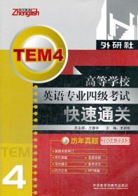 正版英语专业四级考试快速通关-历年真题() 方振宇
