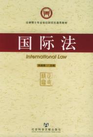正版法法律硕士专业学位研究生通用教材 朱晓青