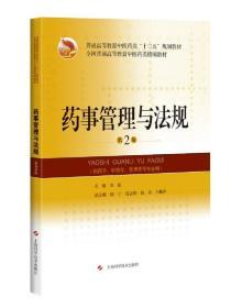 药事管理与法规 专著 田侃主编 yao shi guan li yu fa gui
