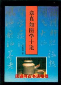 章真如医学十论 武汉出版社   1992-06