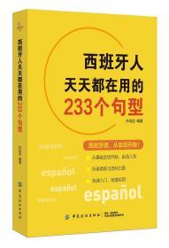 西班牙人天天都在用的233个句型