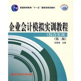 企业会计模拟实训教程(综合实训)(第二版)