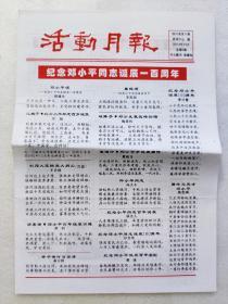 活動月報2004年10月,紀念鄧小平同志誕辰100周年。熱烈慶祝中華人民共和國成立55周年。