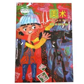 小学美术二年级上册 北京版 义务教育教科书 人美版 美术