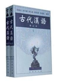 古代汉语 郭锡良 修订本 上下册 商务印书9787100026024