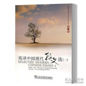 张培基 英译中国现代散文选一第1册 汉英对照 上海外语教育出版社