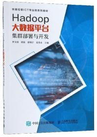 Hadoop大数据平台集群部署与开发/华晟经世ICT专业群系列教材