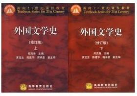 【正版旧书】外国文学史 郑克鲁 修订版 上册下册 9787040182637