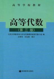 高等代数第三版 北京大学数学系 高等教育 9787040119152