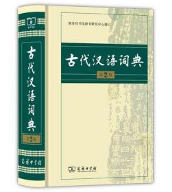 王力古汉语字典 王力 著 中华书局9787101012194