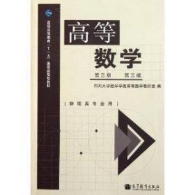 高等数学(第三册)(第三版) 四川大学数学学院高等数学教研室. 高