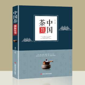 中国茶图鉴全书茶类茶艺从入门到精通
