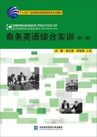 商务英语综合实训(第二版)