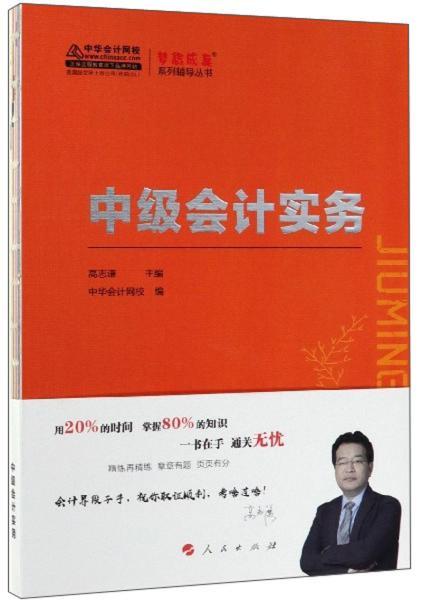 中级会计实务(2019)/K-梦想成真系列辅导丛书