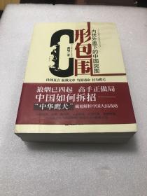 C形包围:内忧外患下的中国突围