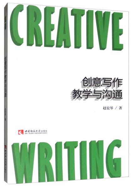 创意写作教学与沟通