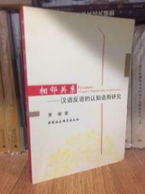 相邻关系:汉语反语的认知语用研究
