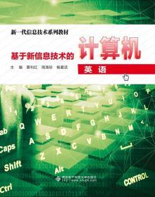 基于新信息技术的计算机英语