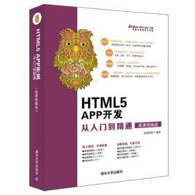 HTML 5 APP开发从入门到精通:微课精编版