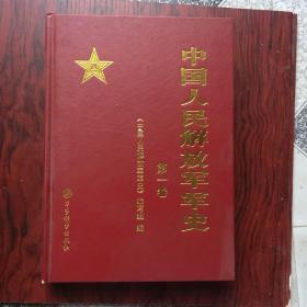 中国人民解放军军史 第一卷 精装