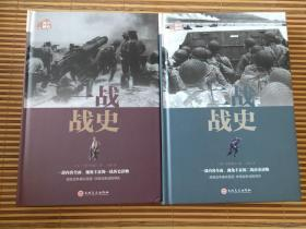 《一战战史》、《二战战史》,共两本