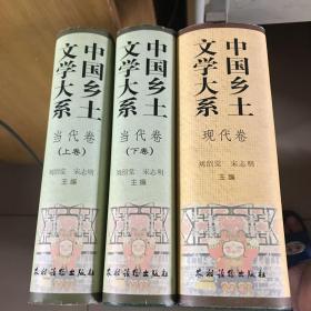 中国乡土文学大系(现代卷。当代卷上下共三巨册)(精装带护封)