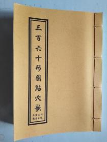 三百六十形图点穴歌:此书为古籍善本影印本,记载了廖厚公风水操作口诀。112页。