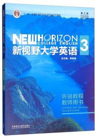 新视野大学英语3 第三版