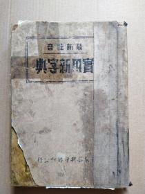 最新注音 实用新字典 1943年版