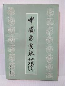 中国面食点心谱   1989年9月一版一印5000册