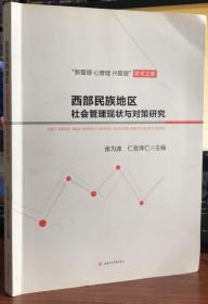 西部民族地区社会管理现状与对策研究