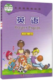 正版仁爱版科普版初二8八年级上册英语书课本教材科学普及出版社