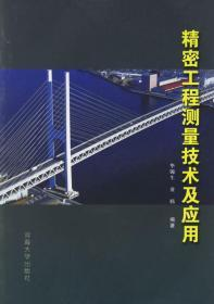 精密工程测量技术及应用