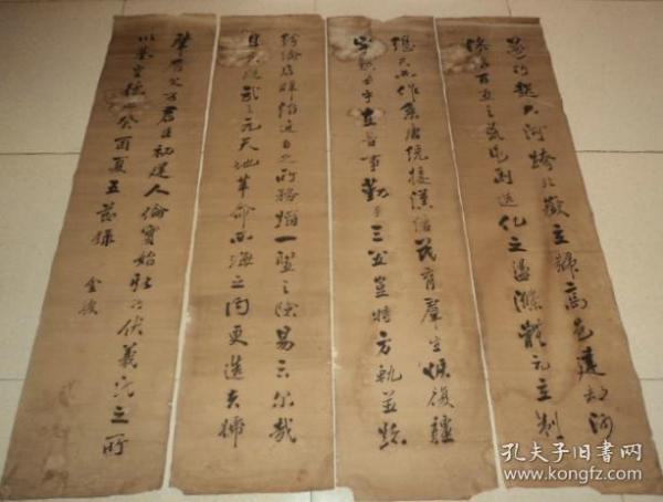 清代 林金坡 书法四条屏