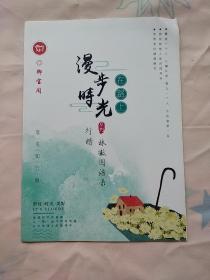 《御宝阁 ~林徽因语录》 漫步时光 在路上系列行楷书
