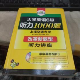 华研外语:新题型 大学英语6级听力1000题(附光盘)