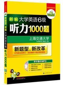 华研外语:新编大学英语6级听力1000题  附音频 新题型新改革