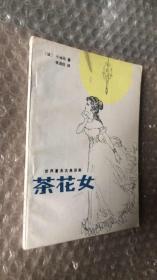 世界著名古典话剧-茶花女