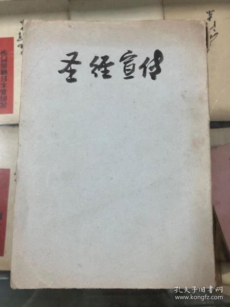 稀见:民国时期基督教福音书局彩色宣传单 四十一张(合订)17.4*12.4cm
