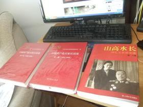中国共产党石家庄历史[第一,二卷