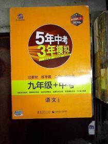 2018版 5年中考3年模拟:语文九年级+中考(人教版)