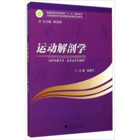 """运动解剖学/普通高等学校体育类""""十二五""""规划系列 浙江大"""