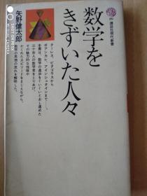 日文原版书  数学をきずいた人々矢野健太郎(著)讲谈社现代新书