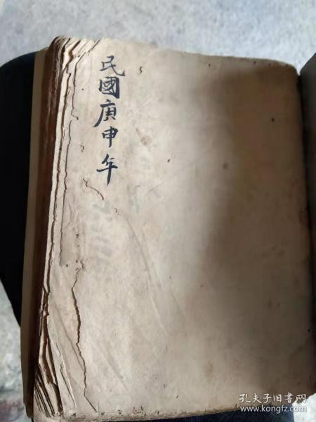 民國甲申年抄本~風水地理一冊,60多筒子頁