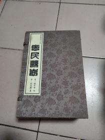 惠民县志--线装 全十卷六本 【一涵6本全10卷·布面宣纸印刷】KTSHUJ