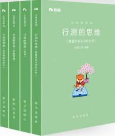 粉笔公考行测的思维(全三册)