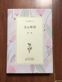 赵珩签名钤印本《文心雅韵》